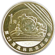 1 Yuan (Swimming) – revers