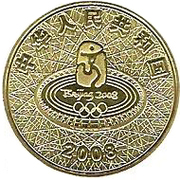 1 Yuan (Gymnastics) – avers