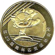1 Yuan (Gymnastics) – revers