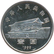 1 Yuan (50th Anniversary - People's Political Consultative Conference ) – avers