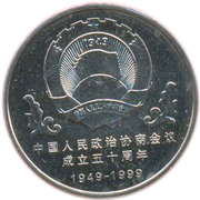 1 Yuan (50th Anniversary - People's Political Consultative Conference ) – revers