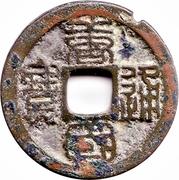 1 cash - Yuanzong (Tangguo;style sigillaire) – avers
