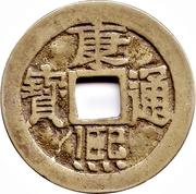 1 cash - Kangxi (Boo-chiowan) -  avers
