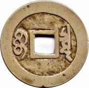 1 cash - Kangxi (Boo-chiowan) -  revers