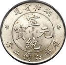 7 mace 2 candareens Xuantong (Hubei) – avers