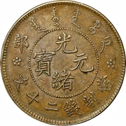 20 cash - Guangxu (Pékin, Ministère du Revenu) -  avers