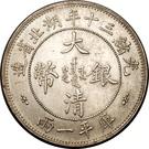 1 tael Guangxu (Hubei) – avers