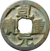 10 cash - Suzong (Qianyuan) – avers