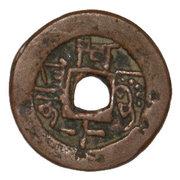 10 Cash - Qianlong (Aksu) -  revers