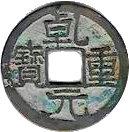 1 cash - Suzong (Qianyuan) – avers