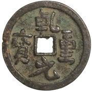 100 cash (Qiansheng) – avers