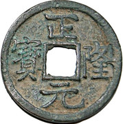 1 cash - Hailingwang (Zhenglong; quatre