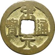 1 cash - Songyuan (gros caractères, trait au revers) – avers