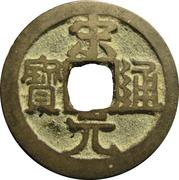 1 cash - Songyuan (gros caractères, point au revers) -  avers