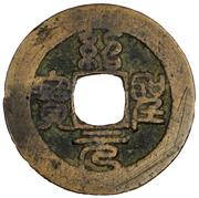 1 cash - Zhezong (Shaosheng; style sigillaire) -  avers