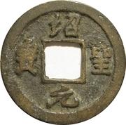 1 Cash - Shaosheng Running script – avers