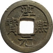 1 Cash - Chunxi – avers