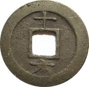 1 Cash - Chunxi – revers