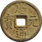1 Cash - Qingyuan, Tongan mint – avers