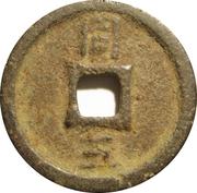 1 Cash - Qingyuan, Tongan mint – revers