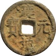 1 Cash - Qingyuan, Qichun mint – avers