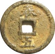 1 Cash - Qingyuan, Qichun mint – revers