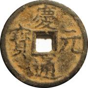 1 Cash - Qingyuan, Hanyang mint – avers