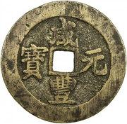 100 cash - Xianfeng (Boo-su) – avers