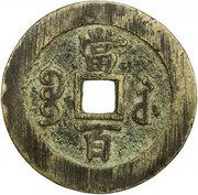 100 cash - Xianfeng (Boo-su) – revers