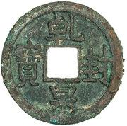 1 cash - Gaozong (Qianfeng) – avers
