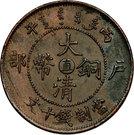 10 cash - Guangxu (Zhili, 直) – avers