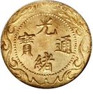 1 cash Guangxu – avers