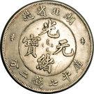 7 mace 2 candareens Guangxu (Hubei) – avers