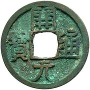 1 cash Anonyme (Kaiyuan Tongbao) – avers