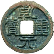1 cash Qianyuan (Zhongbao; sans marque) – avers