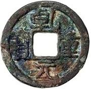 1 cash Qianyuan (Zhongbao; avec nuage) – avers