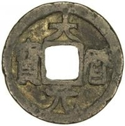 1 cash Dali (Yuanbao; sans marque) – avers