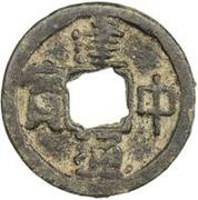 1 cash Jianzhong (Tongbao) – avers