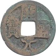 1 cash Huichang (Kaiyuan Tongbao; avec Chang) – avers