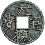 1 cash - Huizong (Daguan) – avers