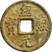 1 cash Shaoxi (Yuanbao; Chun; avec année; fer) -  avers