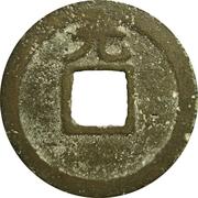 1 cash Jiatai (Tongbao) -  avers