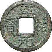 1 cash Chunyou (Yuanbao) -  avers