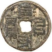 ½ Cash - Zhiyuan ('Phags-pa script; temple coin – avers