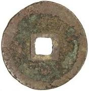 ½ Cash - Zhiyuan (Regular script; temple coin) – revers