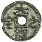 ⅕ Cash - Dade (Regular script; temple coin; Yuanbao) – avers