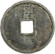 1 Cash - Zhizheng -  avers