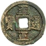Fractional cash - Zhizheng (Blank reverse; temple coin) – avers