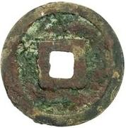 Fractional cash - Zhizheng (Blank reverse; temple coin) – revers