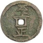 Fractional cash - Zhizheng (Mu Qing Tong Bao; temple coin) – revers